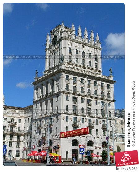 Купить «Высотка, Минск», эксклюзивное фото № 3264, снято 3 июля 2004 г. (c) Ирина Терентьева / Фотобанк Лори