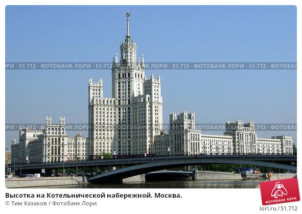 Высотка на Котельнической набережной. Москва., фото № 51712, снято 21 мая 2007 г. (c) Тим Казаков / Фотобанк Лори