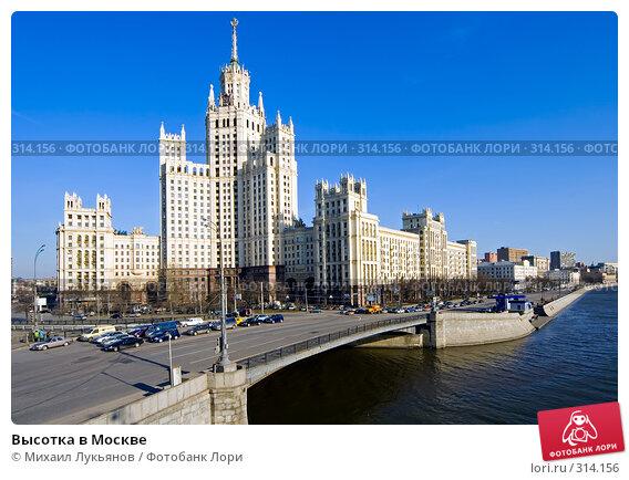 Высотка в Москве, фото № 314156, снято 21 января 2017 г. (c) Михаил Лукьянов / Фотобанк Лори