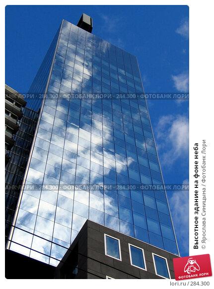 Высотное здание на фоне неба, фото № 284300, снято 30 июня 2006 г. (c) Ярослава Синицына / Фотобанк Лори