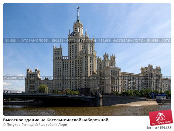 Высотное здание на Котельнической набережной, фото № 154688, снято 9 июня 2007 г. (c) Петухов Геннадий / Фотобанк Лори