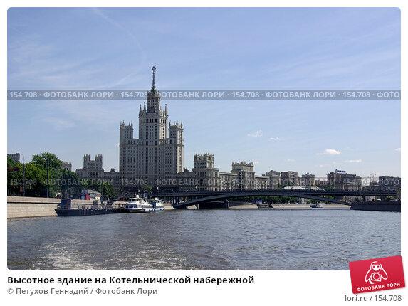 Купить «Высотное здание на Котельнической набережной», фото № 154708, снято 9 июня 2007 г. (c) Петухов Геннадий / Фотобанк Лори