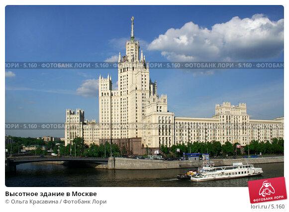 Высотное здание в Москве, фото № 5160, снято 26 мая 2006 г. (c) Ольга Красавина / Фотобанк Лори