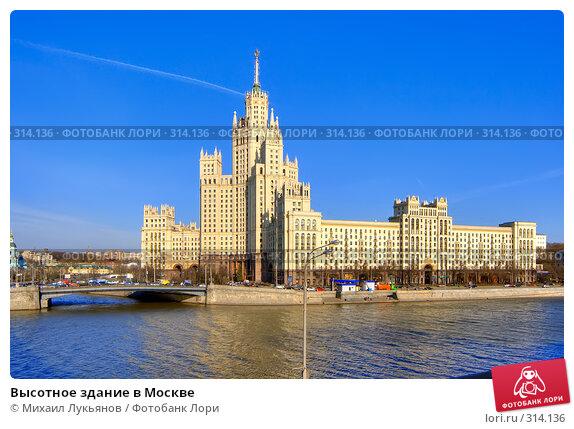 Высотное здание в Москве, фото № 314136, снято 22 января 2017 г. (c) Михаил Лукьянов / Фотобанк Лори