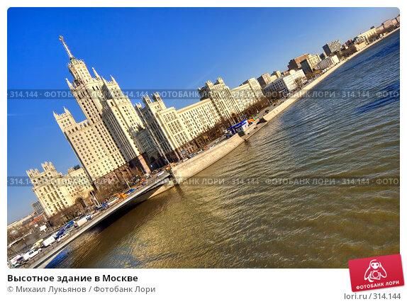 Высотное здание в Москве, фото № 314144, снято 17 января 2017 г. (c) Михаил Лукьянов / Фотобанк Лори