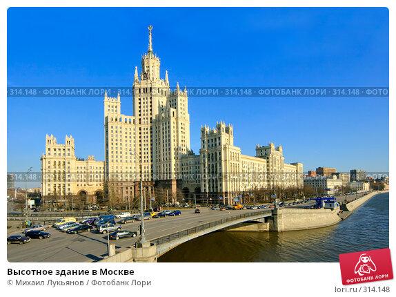 Купить «Высотное здание в Москве», фото № 314148, снято 21 апреля 2018 г. (c) Михаил Лукьянов / Фотобанк Лори