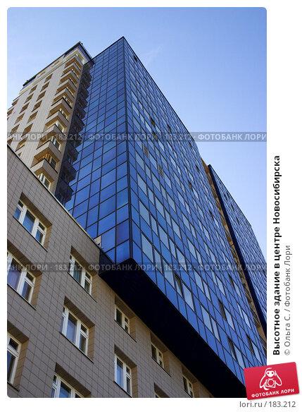 Высотное здание в центре Новосибирска, фото № 183212, снято 25 февраля 2017 г. (c) Ольга С. / Фотобанк Лори