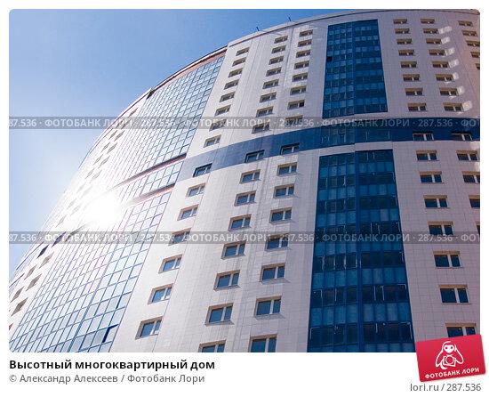 Высотный многоквартирный дом, эксклюзивное фото № 287536, снято 16 мая 2008 г. (c) Александр Алексеев / Фотобанк Лори