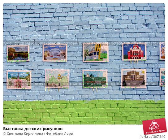 Выставка детских рисунков, иллюстрация № 307640 (c) Светлана Кириллова / Фотобанк Лори