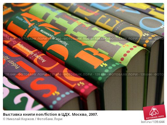 Купить «Выставка книги non/fiction в ЦДХ. Москва, 2007.», фото № 139644, снято 1 декабря 2007 г. (c) Николай Коржов / Фотобанк Лори