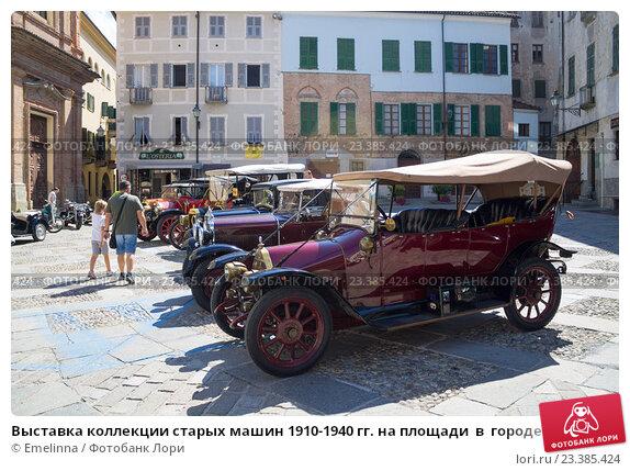 Купить «Выставка коллекции старых машин 1910-1940 гг. на площади  в  городе Чева,Италия.», фото № 23385424, снято 5 августа 2016 г. (c) Emelinna / Фотобанк Лори