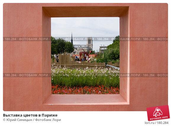 Выставка цветов в Париже, фото № 180284, снято 18 июня 2007 г. (c) Юрий Синицын / Фотобанк Лори