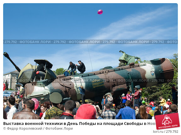 Выставка военной техники в День Победы на площади Свободы в Новороссийске, фото № 279792, снято 9 мая 2008 г. (c) Федор Королевский / Фотобанк Лори