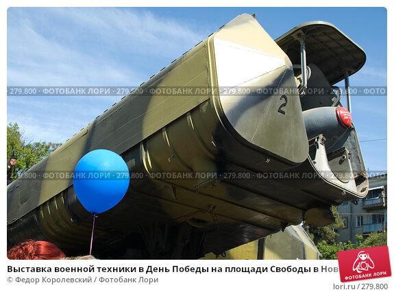 Выставка военной техники в День Победы на площади Свободы в Новороссийске, фото № 279800, снято 9 мая 2008 г. (c) Федор Королевский / Фотобанк Лори