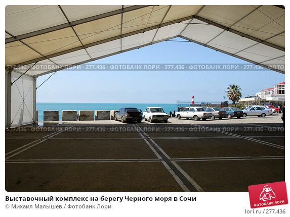 Выставочный комплекс на берегу Черного моря в Сочи, фото № 277436, снято 2 мая 2008 г. (c) Михаил Малышев / Фотобанк Лори