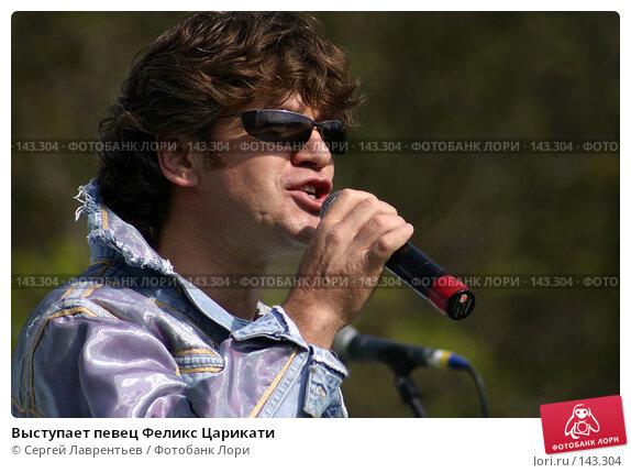 Выступает певец Феликс Царикати, фото № 143304, снято 8 мая 2004 г. (c) Сергей Лаврентьев / Фотобанк Лори