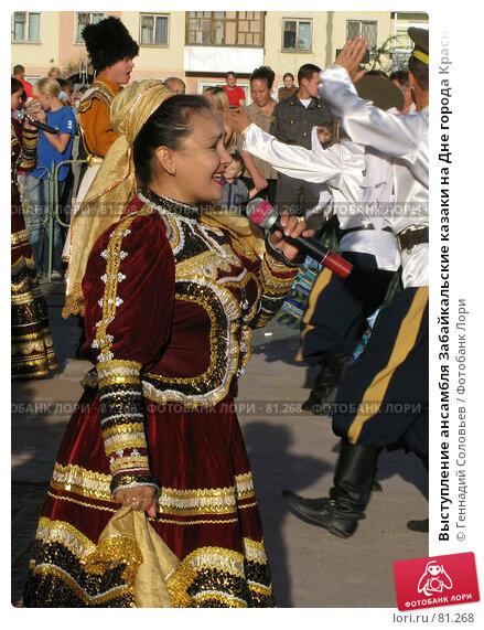 Выступление ансамбля Забайкальские казаки на Дне города Краснокаменск, фото № 81268, снято 25 августа 2007 г. (c) Геннадий Соловьев / Фотобанк Лори