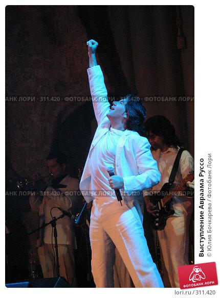 Выступление Авраама Руссо, фото № 311420, снято 6 октября 2005 г. (c) Юлия Бочкарева / Фотобанк Лори