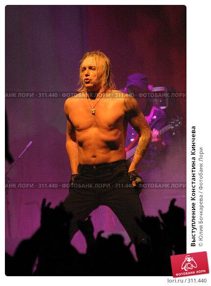 Выступление Константина Кинчева, фото № 311440, снято 26 октября 2005 г. (c) Юлия Бочкарева / Фотобанк Лори