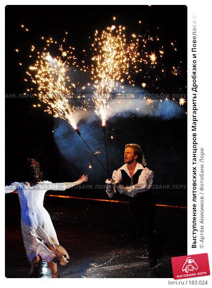 Выступление литовских танцоров Маргариты Дробязко и Повеласа Ванагаса, фото № 183024, снято 29 мая 2007 г. (c) Артём Анисимов / Фотобанк Лори