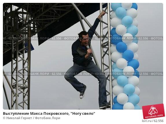 """Выступление Макса Покровского, """"Ногу свело"""", фото № 62556, снято 12 мая 2007 г. (c) Николай Гернет / Фотобанк Лори"""