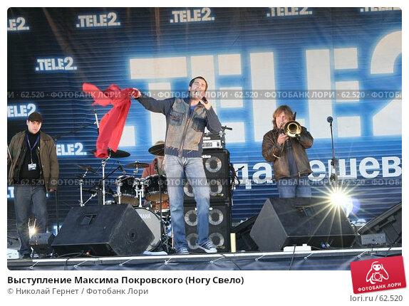 Выступление Максима Покровского (Ногу Свело), фото № 62520, снято 13 мая 2007 г. (c) Николай Гернет / Фотобанк Лори