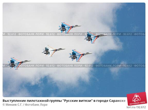 """Выступление пилотажной группы """"Русские витязи"""" в городе Саранске, фото № 92612, снято 12 июня 2007 г. (c) Минаев С.Г. / Фотобанк Лори"""
