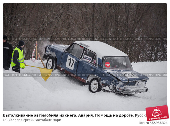 Выталкивание автомобиля из снега. Авария. Помощь на дороге. Русские гоночные автомобили (2020 год). Редакционное фото, фотограф Яковлев Сергей / Фотобанк Лори