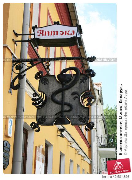 Вывеска аптеки, Минск, Беларусь (2011 год). Редакционное фото, фотограф Марина Шатерова / Фотобанк Лори