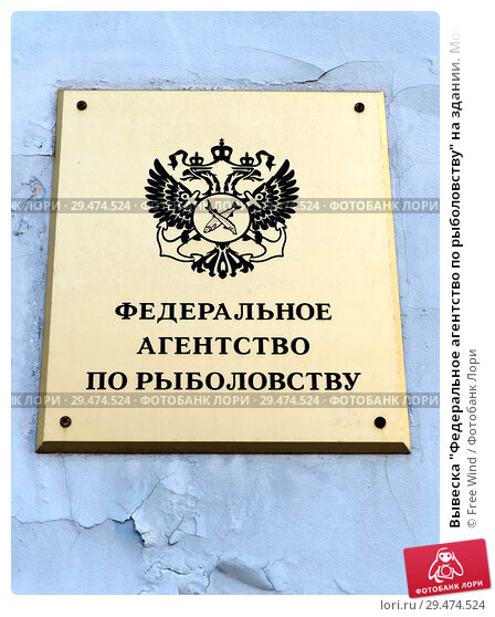 """Купить «Вывеска """"Федеральное агентство по рыболовству"""" на здании. Москва», фото № 29474524, снято 24 августа 2018 г. (c) Free Wind / Фотобанк Лори"""