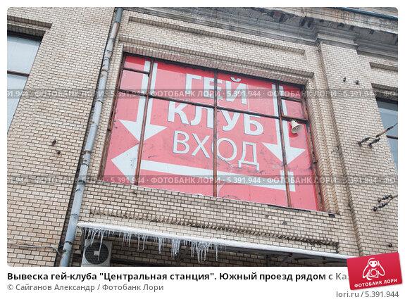 гей клуб москва