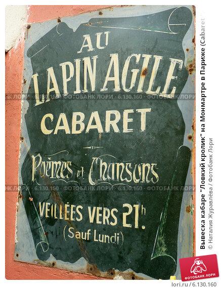 """Купить «Вывеска кабаре """"Ловкий кролик"""" на Монмартре в Париже (Cabaret """"Au Lapin Agile"""")», фото № 6130160, снято 22 мая 2014 г. (c) Наталия Журавлёва / Фотобанк Лори"""