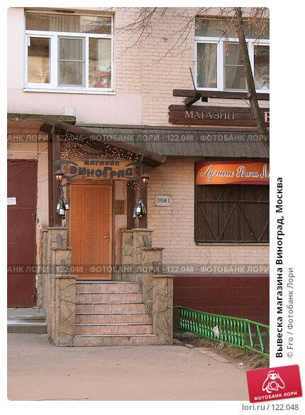 Вывеска магазина Виноград, Москва, фото № 122048, снято 24 марта 2007 г. (c) Fro / Фотобанк Лори