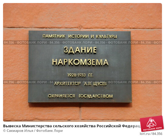 Вывеска Министерства сельского хозяйства Российской Федерации, фото № 84356, снято 16 сентября 2007 г. (c) Сакмаров Илья / Фотобанк Лори