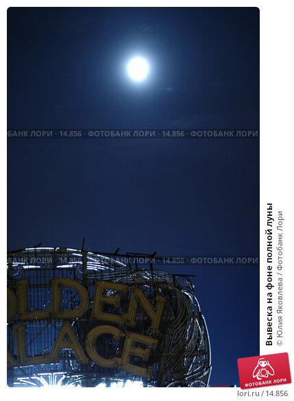 Купить «Вывеска на фоне полной луны», фото № 14856, снято 5 октября 2006 г. (c) Юлия Яковлева / Фотобанк Лори