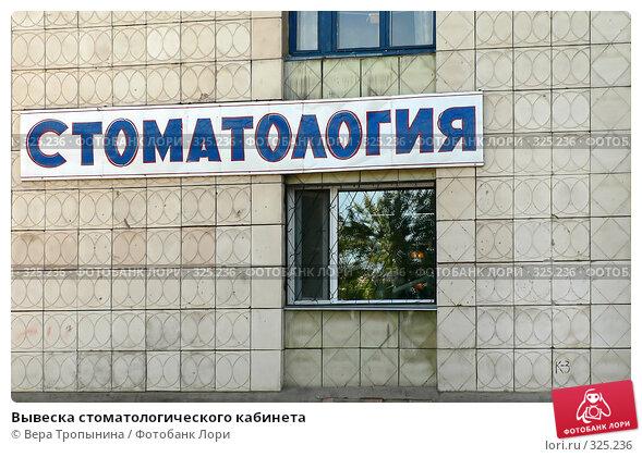 Вывеска стоматологического кабинета, фото № 325236, снято 27 июля 2017 г. (c) Вера Тропынина / Фотобанк Лори