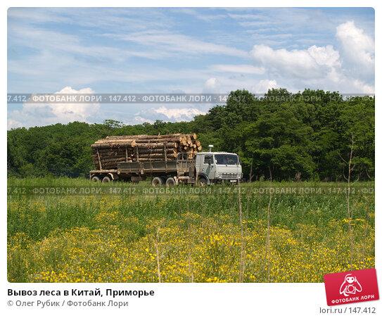 Купить «Вывоз леса в Китай, Приморье», фото № 147412, снято 2 июля 2007 г. (c) Олег Рубик / Фотобанк Лори