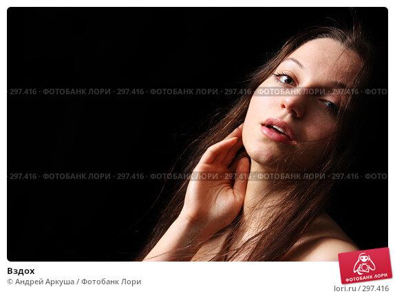 Купить «Вздох», фото № 297416, снято 22 мая 2008 г. (c) Андрей Аркуша / Фотобанк Лори