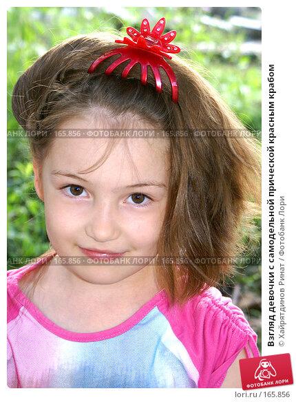 Купить «Взгляд девочки с самодельной прической красным крабом», фото № 165856, снято 29 июня 2007 г. (c) Хайрятдинов Ринат / Фотобанк Лори