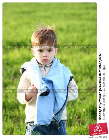 Взгляд грустного ребенка летним днем, фото № 59928, снято 15 мая 2007 г. (c) Останина Екатерина / Фотобанк Лори