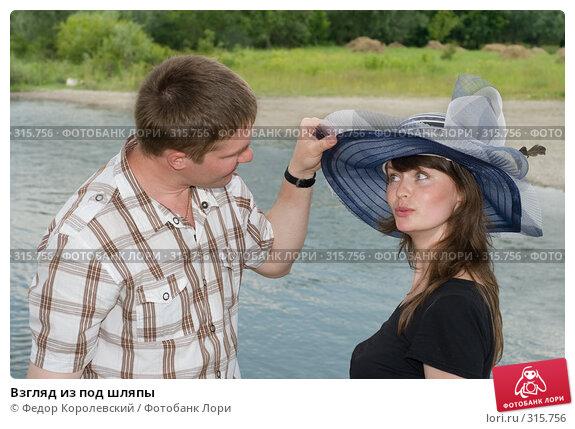 Взгляд из под шляпы, фото № 315756, снято 8 июня 2008 г. (c) Федор Королевский / Фотобанк Лори
