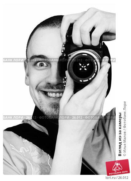 Взгляд из-за камеры, фото № 26012, снято 17 марта 2007 г. (c) Илья Малов / Фотобанк Лори