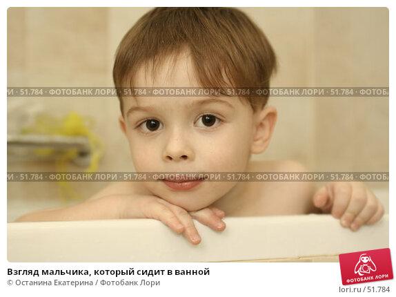 Взгляд мальчика, который сидит в ванной, фото № 51784, снято 9 января 2007 г. (c) Останина Екатерина / Фотобанк Лори