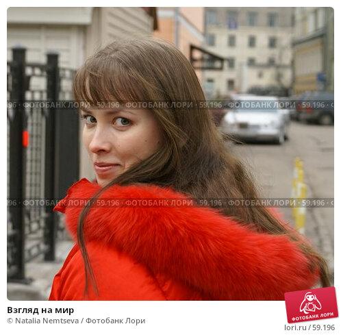 Взгляд на мир, эксклюзивное фото № 59196, снято 10 декабря 2006 г. (c) Natalia Nemtseva / Фотобанк Лори