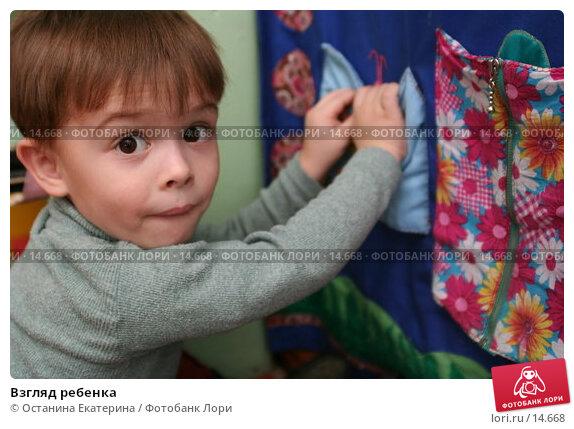 Купить «Взгляд ребенка », фото № 14668, снято 25 ноября 2006 г. (c) Останина Екатерина / Фотобанк Лори