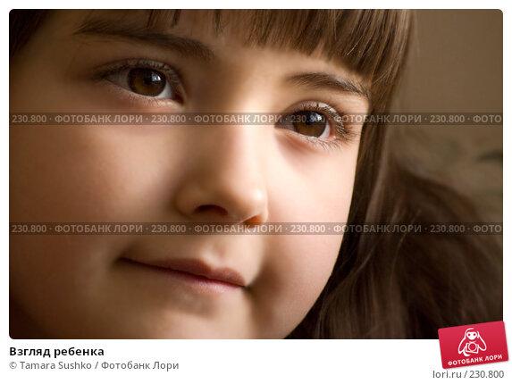 Взгляд ребенка, фото № 230800, снято 8 марта 2008 г. (c) Tamara Sushko / Фотобанк Лори