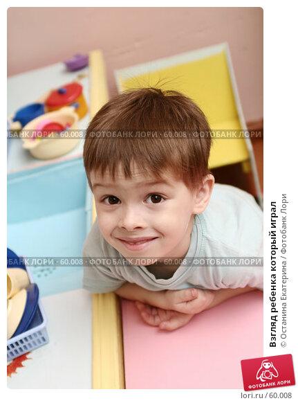 Взгляд ребенка который играл, фото № 60008, снято 15 апреля 2007 г. (c) Останина Екатерина / Фотобанк Лори