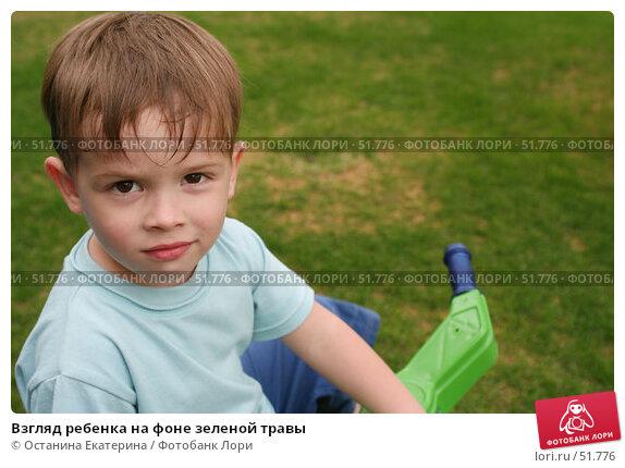 Взгляд ребенка на фоне зеленой травы, фото № 51776, снято 17 января 2007 г. (c) Останина Екатерина / Фотобанк Лори