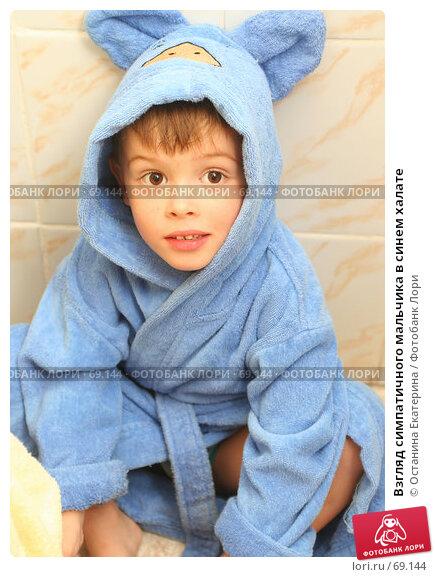 Взгляд симпатичного мальчика в синем халате, фото № 69144, снято 25 июля 2007 г. (c) Останина Екатерина / Фотобанк Лори