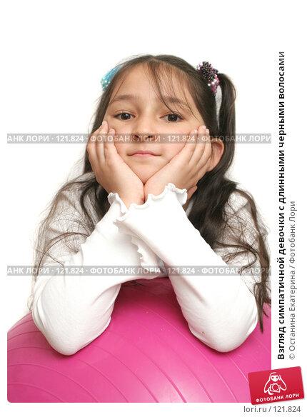 Взгляд симпатичной девочки с длинными черными волосами, фото № 121824, снято 10 сентября 2007 г. (c) Останина Екатерина / Фотобанк Лори